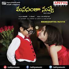 Seethakoka Chilukalaagaa Free Download