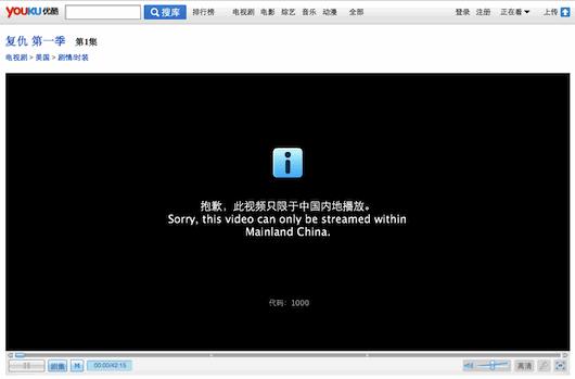 youku-sorry