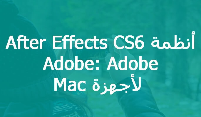 أنظمة Adobe: Adobe After Effects CS6 لأجهزة Mac