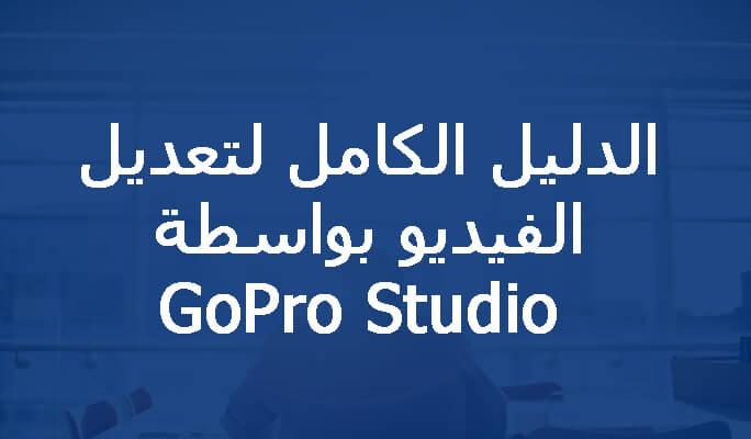 الدليل الكامل لتعديل الفيديو بواسطة GoPro Studio