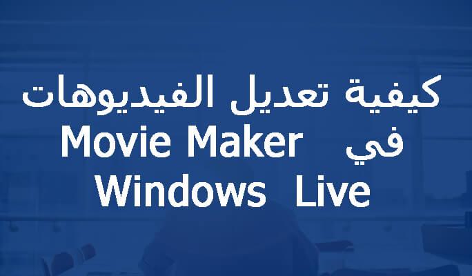 كيفية تعديل الفيديوهات في Windows Live Movie Maker