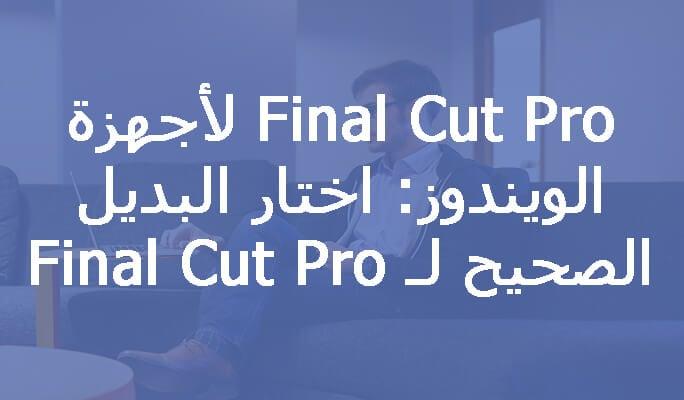 Final Cut Pro لأجهزة الويندوز: اختار البديل الصحيح لـ Final Cut Pro