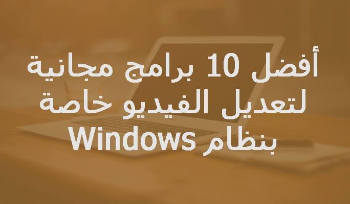 Windowsأفضل 10 برامج مجانية لتعديل الفيديو خاصة بنظام