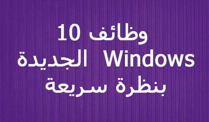 وظائف Windows 10 الجديدة بنظرة سريعة