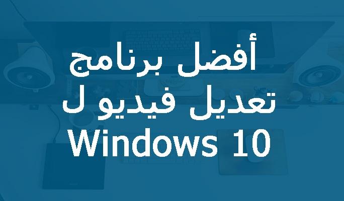 أفضل برنامج تعديل فيديو ل Windows 10