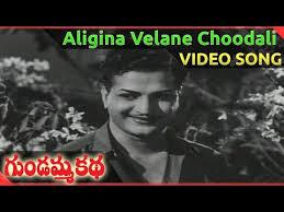 Aligina Velane Free Download