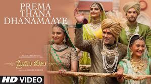 Prema Thana Dhanamaaye Free Download