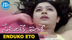 telugu movie premante inthe mp3 songs