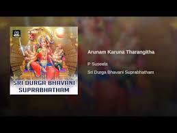 Arunam Karuna Tharangitha Free Download