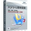 Wondershare PDFから簡単変換!(Mac版)
