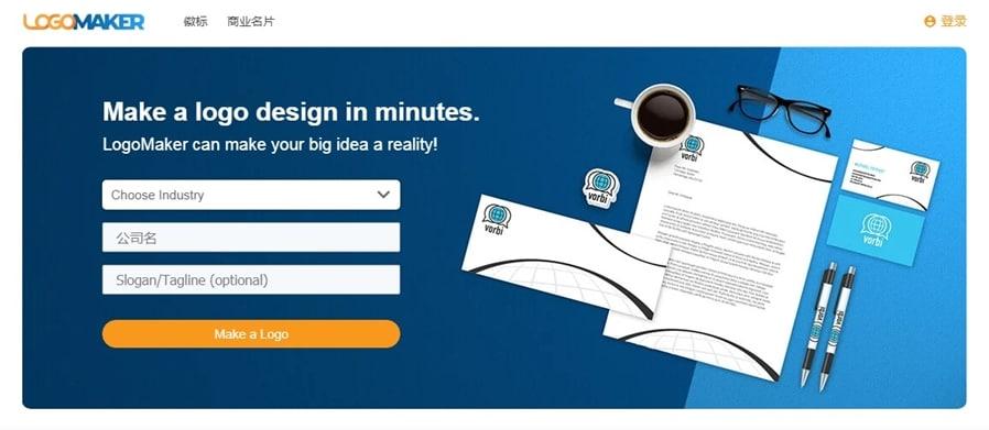 logo免费设计网站