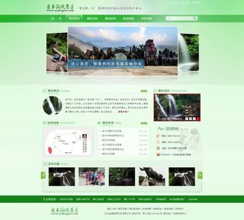 旅游网站设计模板