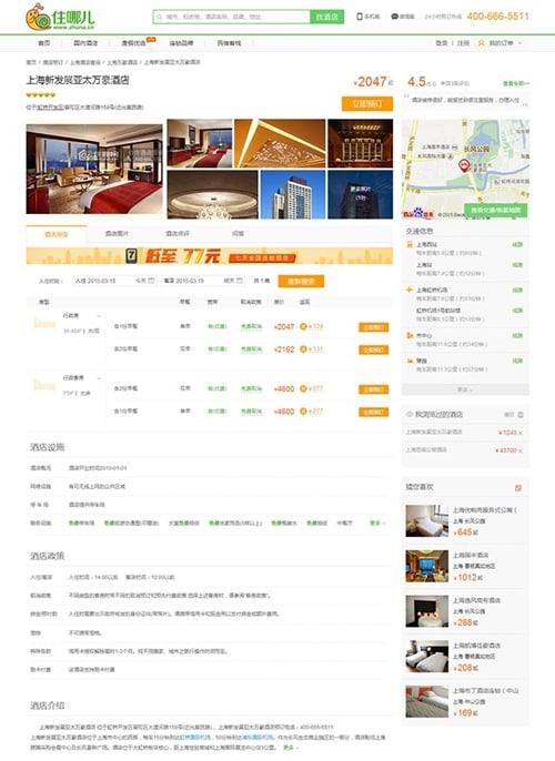 旅游网站设计与实现