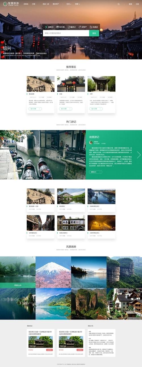 旅游网站的网页设计