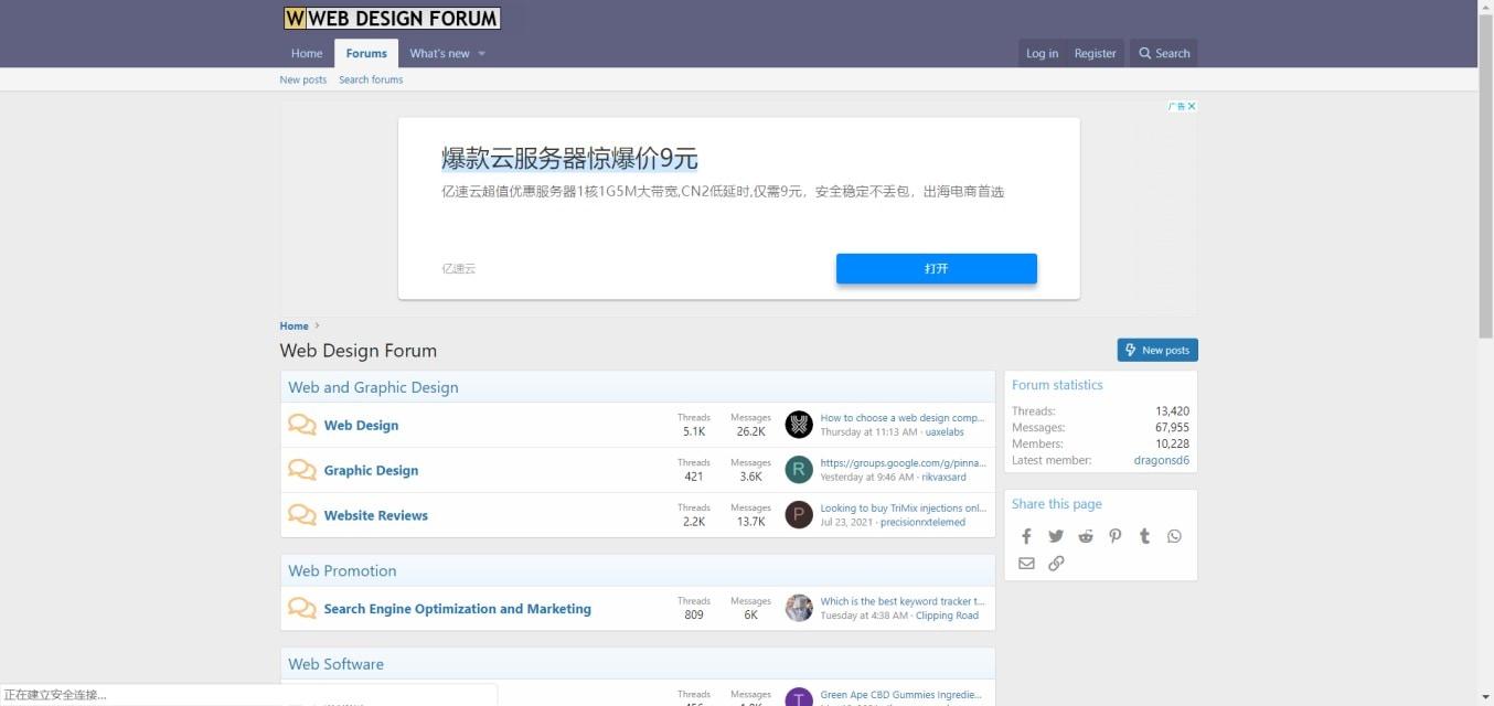 网站设计论坛