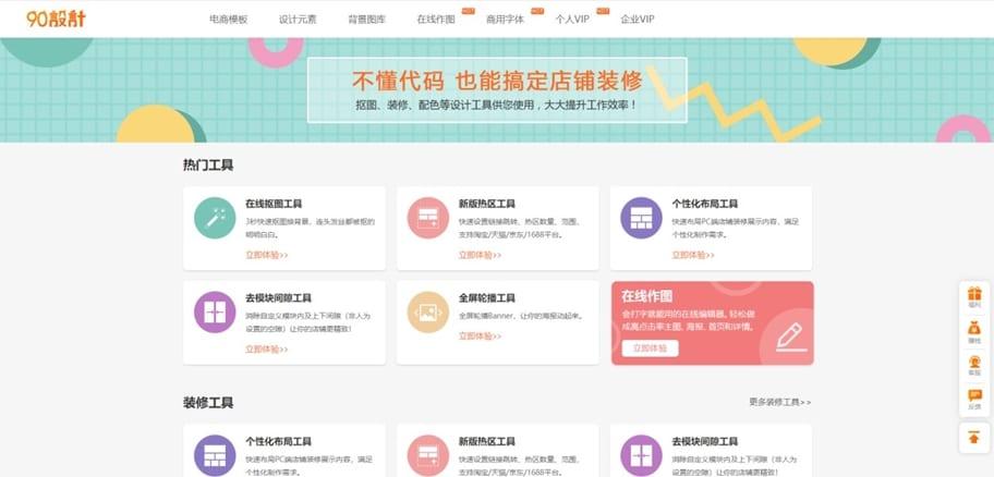 网页设计网站