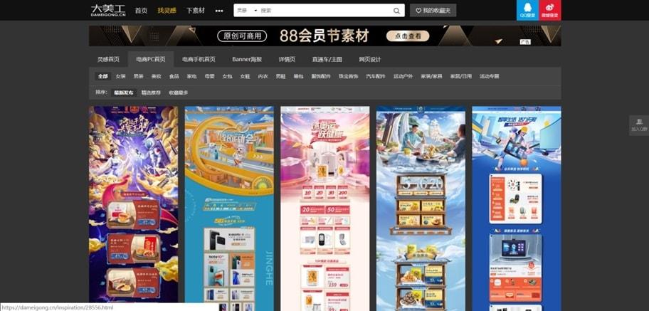 站酷设计网站官网