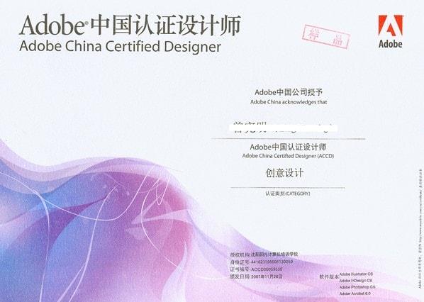平面设计师资格证