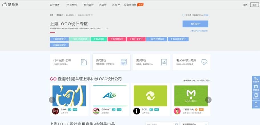 上海品牌logo设计公司