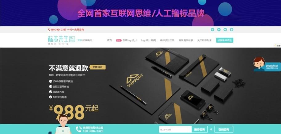 深圳logo设计公司推荐