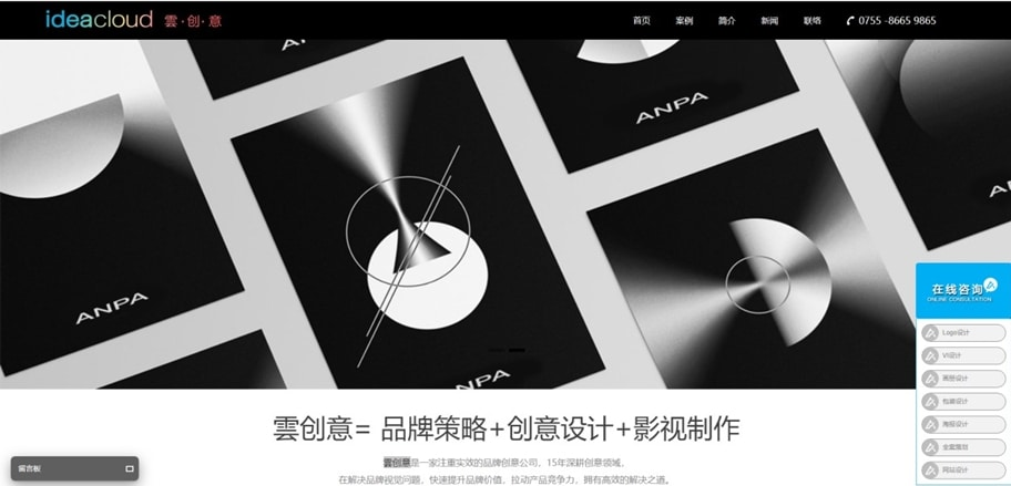 深圳logo设计公司