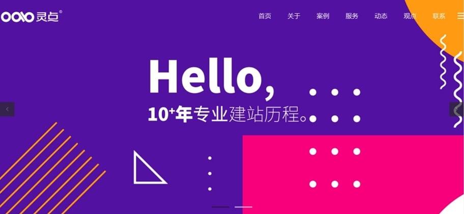 深圳营销型网站设计