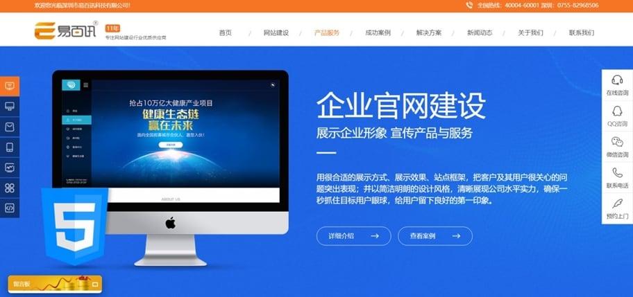 深圳企业网站设计