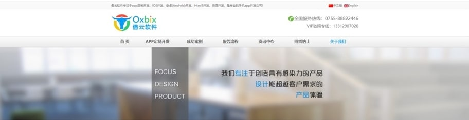 深圳产品设计