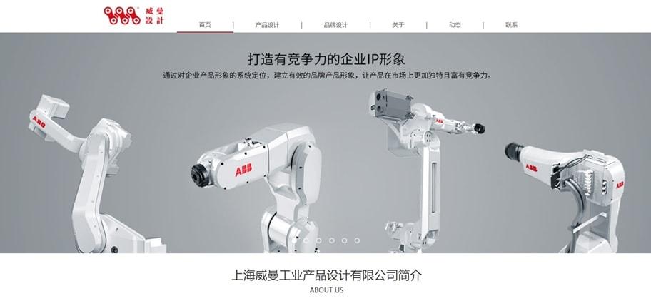北京产品设计公司