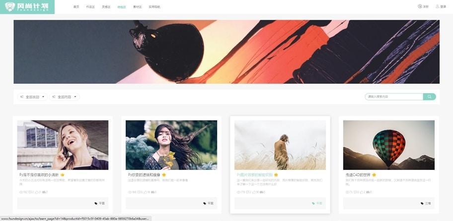 网站的设计
