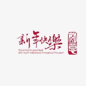 艺术字设计logo