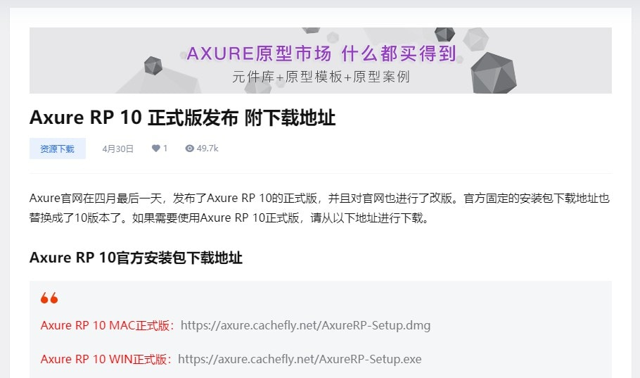 axure for mac