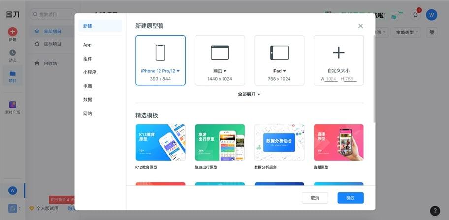 微网站设计与开发