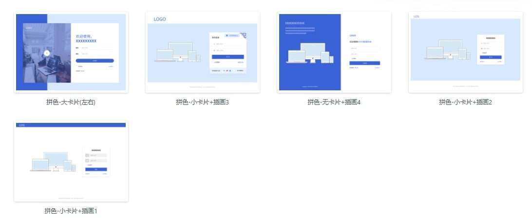 web登录界面设计