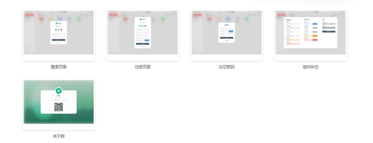 android登录界面设计