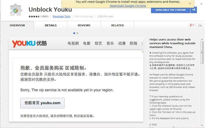 How to Unblock Youku on Computer and Mobile Phone