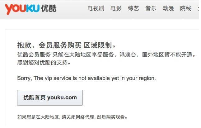 unblock-youku