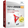 PDFから簡単変換!プロ(Windows版)