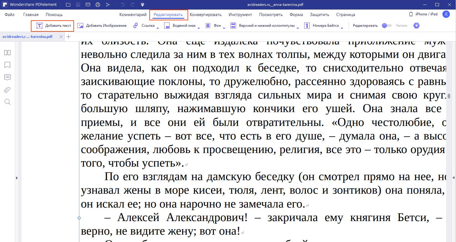 как редактировать pdf