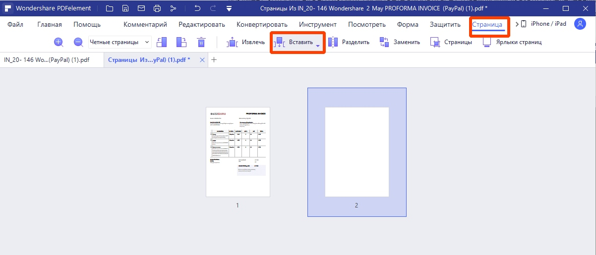 объединить pdf в один