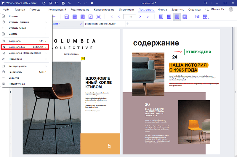 как скопировать текст из pdf