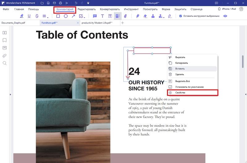 как аннотировать pdf в Windows