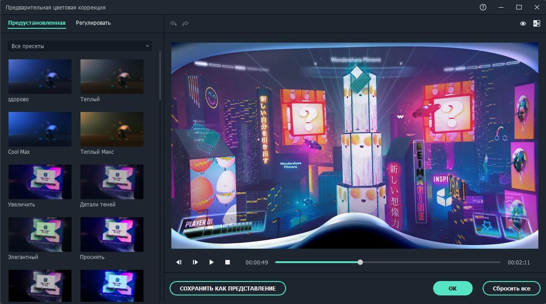 Filmora Video Enhancer