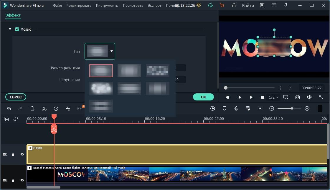 Filmora Remove Watermark with Mosaic