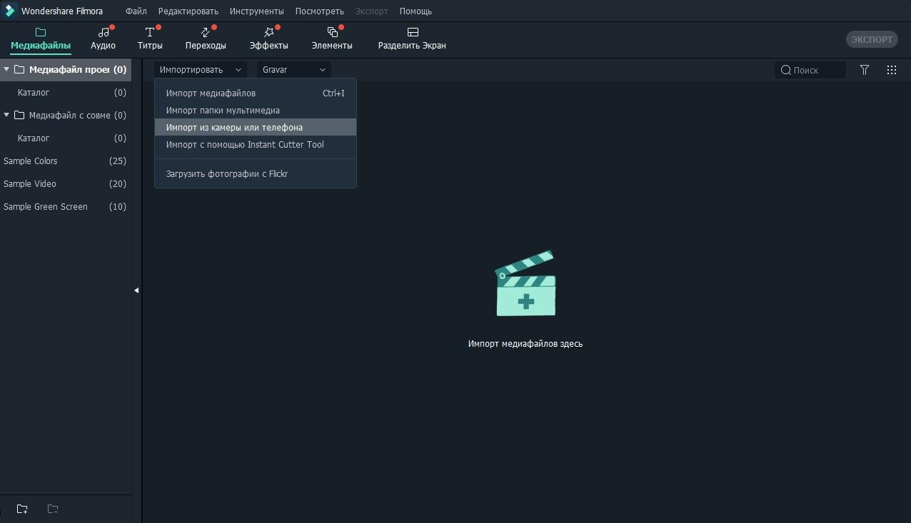 Import iPhone videos to Filmora9