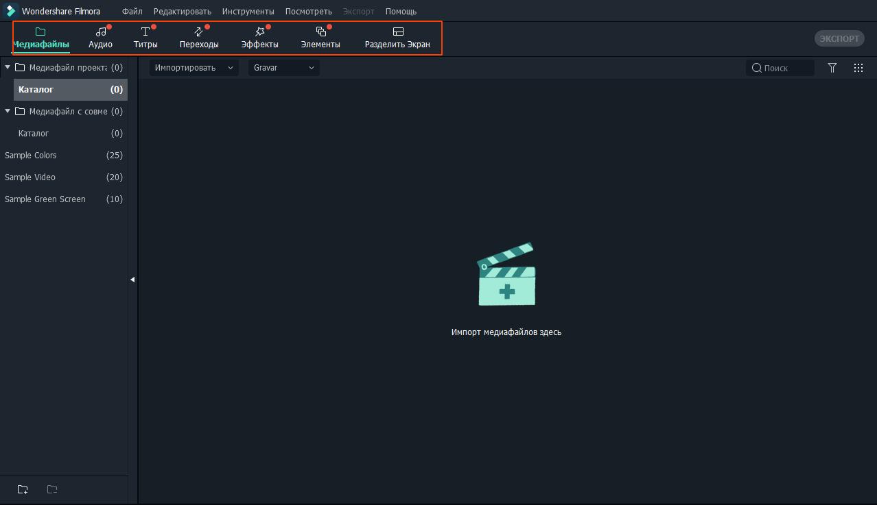 Filmora9 шаблоны и эффекты