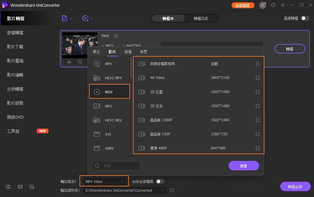 選取MOV做爲影片輸出格式