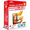 Wondershare Video to DVD 2(Windows版)